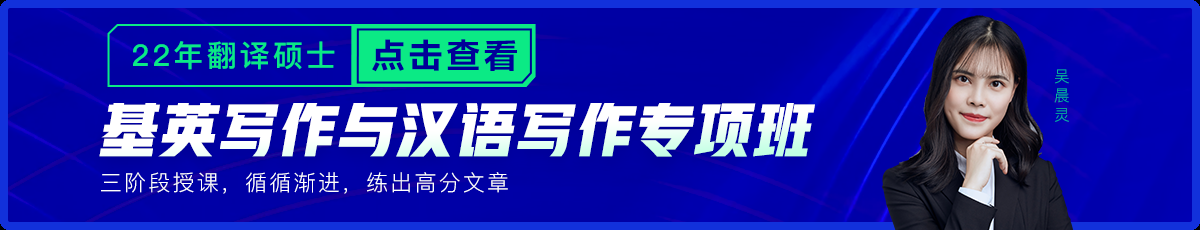 22翻译硕士-基英写作与汉语写作专项班