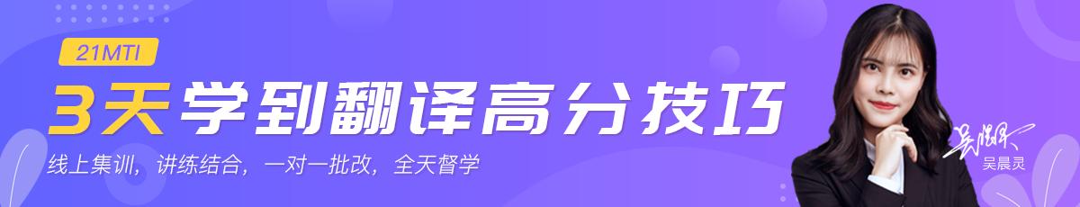 21MTI翻译技巧进阶高分训练营
