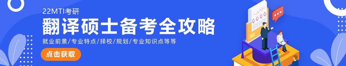 21翻硕考研专业课模考-10月