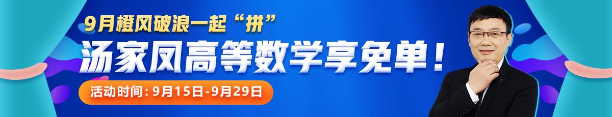 汤家凤高数免单活动