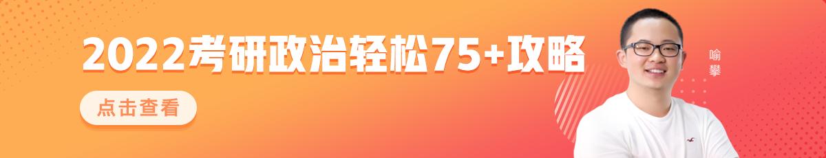 2021考研政治轻松75+攻略
