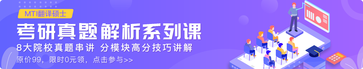 翻硕真题解析系列课