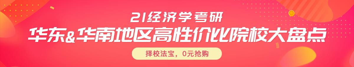 华东&华南地区高性价比院校大盘点